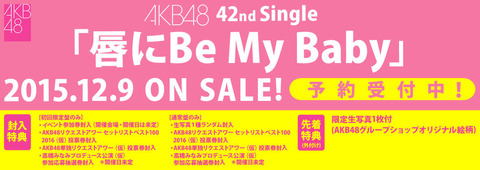 【AKB48】42nd「唇にBe My Baby」収録、「君を君を君を…」次世代選抜メンバー決定!!!