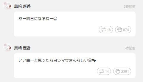 【AKB48】ぱるるが755で何か意味深な事をつぶやいてる【島崎遥香】