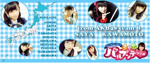 FM青森・AIR-G'「さやや パルプンテ ラジオ」とかいう謎番組【AKB48・川本紗矢】