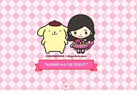 【AKB48×サンリオ】AKB48ちゃんりお本格的始動キタ━━━(゚∀゚)━━━!!