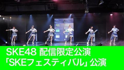 【悲報】SKE48さんの公演無料配信、休日なのに1800人しか見てない・・・