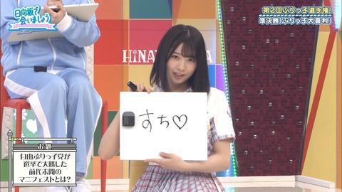 【悲報】元AKB48矢作萌夏さんが流行らせようとしたワードが地上波で完全に否定されるwww