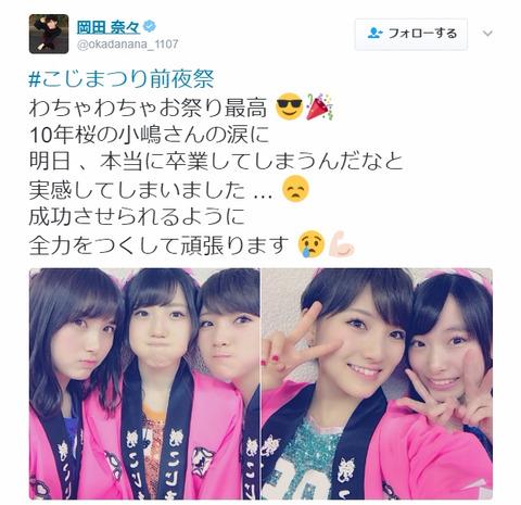 【AKB48】岡田奈々「明日小嶋さんが卒業してしまうんだと実感した」←卒業公演は4月19日www