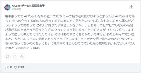 【AKB48】奥原妃奈子ちゃんの「めちゃくちゃ恥ずかしい」エピソード