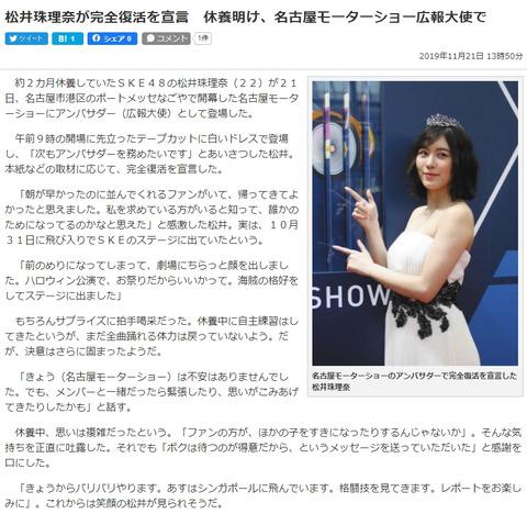 【SKE48】松井珠理奈、大握手会2019年11月23日(土)不参加のお知らせ
