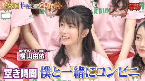 【AKB48】横山結衣に続き横山由依もスキャンダルを土下座謝罪www