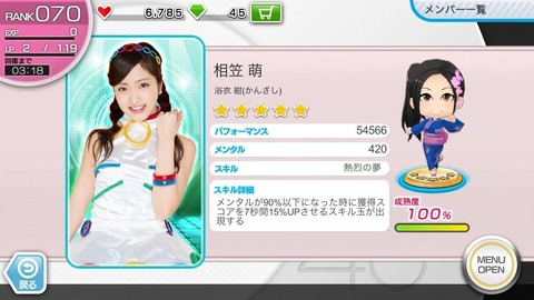 【AKB48】相笠萌「音ゲーは容量が大きくてiPhoneが壊れそうになったので消しちゃった」