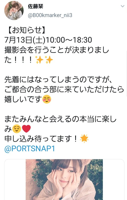 【元AKB48】佐藤尻(佐藤栞)さん、小銭稼ぎ開始www