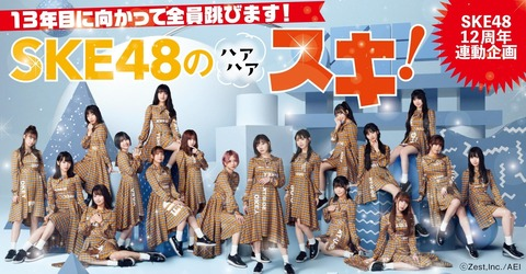 【Twitter】SKE48、9月の48G新規フォロワー獲得ランキング(48Gメンバー数283人)で、上位100位以内に入ったのが2人のみ