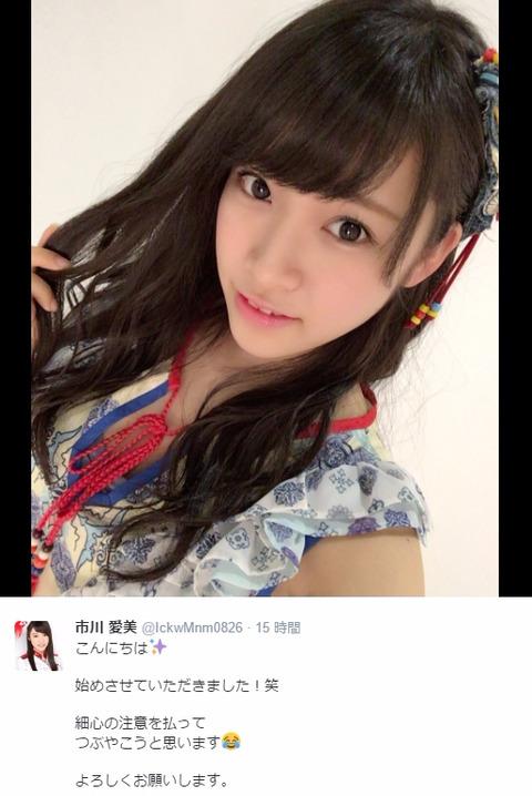 【AKB48】危険な香りのする3人がtwitter開始【相笠萌・市川愛美・大川莉央】