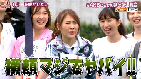 【ロンハー】西野未姫、小林香菜に「整形失敗!」と狂ったように連呼→炎上
