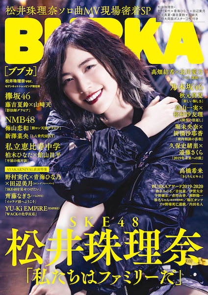 【SKE48】BUBKAの松井珠理奈さんの記事が「高度なギャグ」満載www【スターの証】