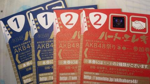 【AKB・SKE】48グループ握手会予定を確認するスレ【NMB・HKT】