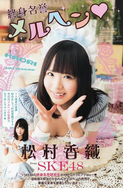 【かおたん】松村香織の乳wwwwwwww