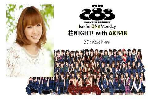 【悲報】柱ナイト with AKB48が今月で終了