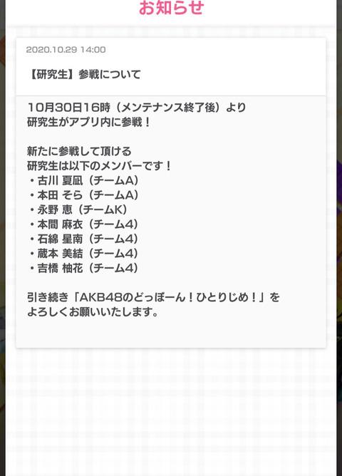 【朗報】AKB48のドボンに研究生がやっと参戦