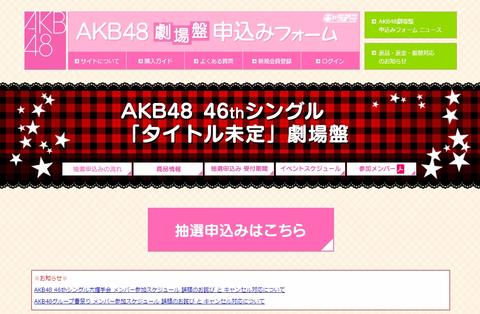 【AKB48G】なぜ握手券売上は業界で評価されないの?