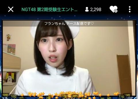 【NGT48】2期生オーディションでナースコスプレ配信wwwwww