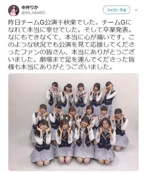 【NGT48】山口真帆が卒業発表した途端テンプレで悔しい、不甲斐ないなどと投稿するメンバーが気持ち悪い