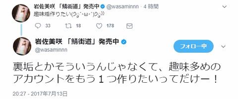 岩佐美咲「裏垢とかじゃなくて、趣味多めのアカウントをもう1つ作りたい」