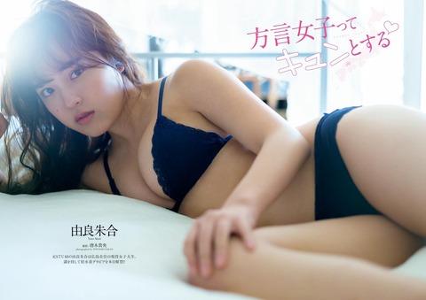 【元STU48】由良朱合が大胆水着を披露!瀧野由美子さんも涙目に