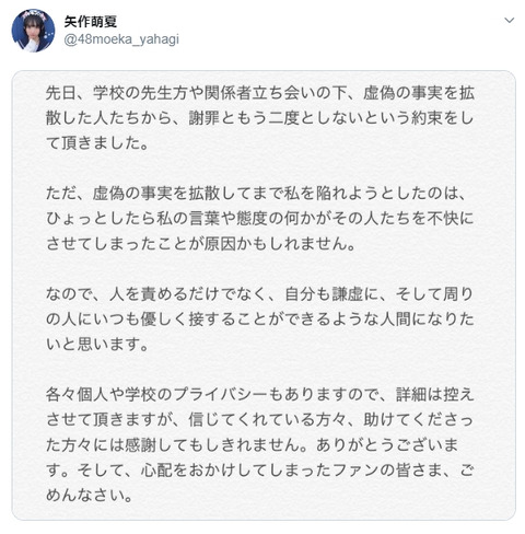 【AKB48】矢作萌夏は文春の捏造写真のせいで10万部は売れるはずの写真集が爆死したのだから矢作とAKSは文春を訴えるべき