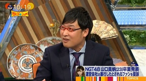 【NGT48暴行事件】山里亮太が正論「黒メンバーを早く切らないと、真面目にやってる子たちがかわいそう」【ワイドナショー】