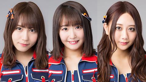 【SKE48】今夜のオールナイトニッポンは大場美奈、惣田紗莉渚、古畑奈和