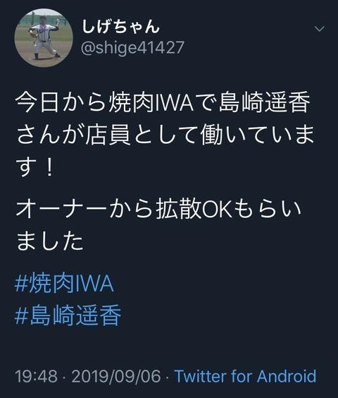 【悲報】島崎遥香が焼肉IWAでバイトwwwwww【ぱるる】