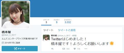 【元AKB48】ぴっかこと橋本耀がTwitter開始!事務所にも所属した模様