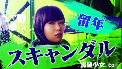 【AKB48G】今までで最もファンを馬鹿にしたスキャンダルとは?