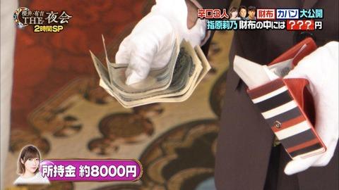 【HKT48】指原莉乃「自分の貯金額は知らない」財布の中身は8,000円