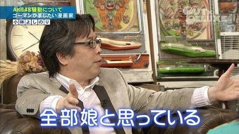 【悲報】小林よしのり「わしが最近注目したのは山本彩加ちゃんで、相当可愛いと思っている」