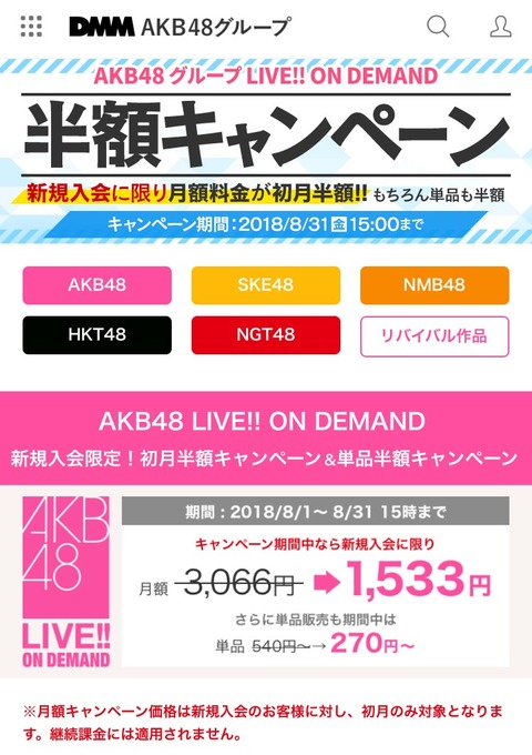 【AKB48G】劇場公演オンデマ、おススメのグループ教えて?【8/31まで月額半額】