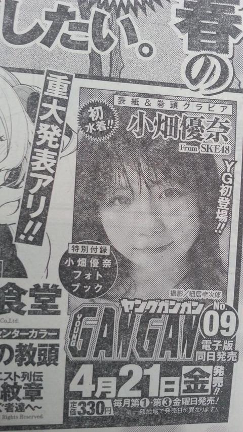 【SKE48】小畑優奈ちゃん(15歳)にさっそく水着グラビア仕事がキタ━━━(゚∀゚)━━━!!