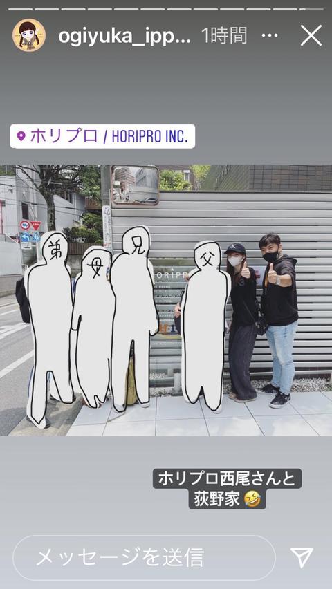 【画像】NGT48荻野由佳のインスタストーリーにホリプロ西尾聖が登場
