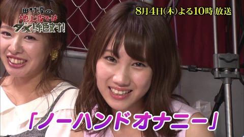 【悲報】NMB48卒業メンバーがノーハンドオ●ニーwwwwww【山田菜々・高野祐衣】