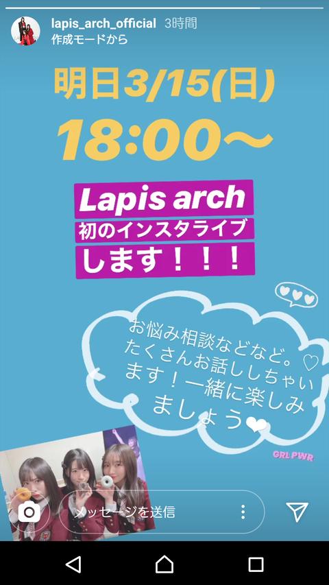 【朗報】NMB48の若手ユニット「LAPIS ARCH」が18:00~インスタライブでお悩み相談生配信!【山本彩加・梅山恋和・上西怜】