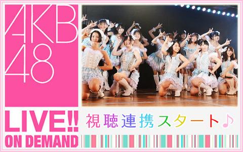 【AKB48G】DMMで公演見るのがつまらない