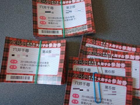 【AKB48G】握手会のために何十枚もCDを買うってもう頭の病気だろ