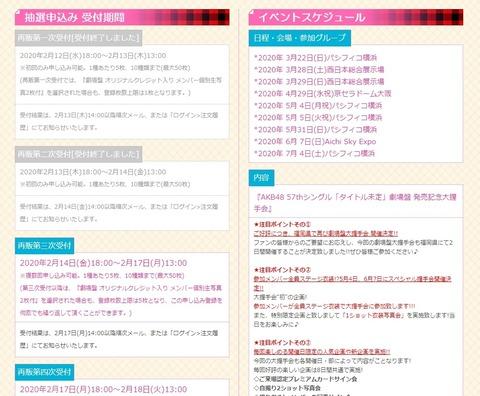 【AKB48】こんな状況においても57th劇場盤の再販をやり続けるってことは、3月の握手会は確実に開催するってことでいいな?
