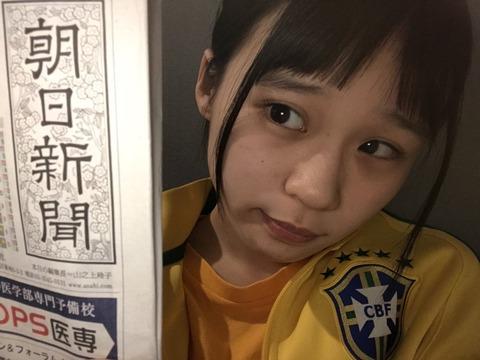 【HKT48】村川緋杏「朝日新聞さんを読みました。どの新聞がオススメですか?」→ネトウヨ殺到www