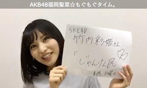 【AKB48の明日よろしく!】せいちゃん「ゆかるんさんに回そうと思ったけどサムネイル公演初日で忙しそうだから断念した」【福岡聖菜・佐々木優佳里】