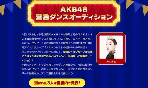 【AKB48G】明らかに選ばれないレベルなのにダンスオーディションに立候補してる奴って何がしたいの?