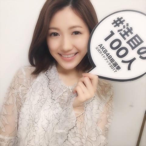 【悲報】まゆゆが総選挙ガイドブックで肌を隠す【AKB48・渡辺麻友】