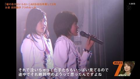 【セブンルール】前田敦子「AKBメンバーは2ちゃんねるの心無い書き込みを見て泣いていた」