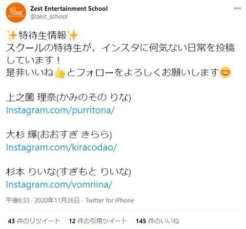 【朗報】未来のSKE11期生(ゼスト特待生)がインスタグラム開始!