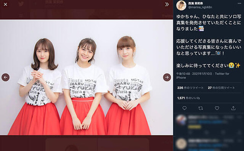 【NGT48】普通は写真集発売発表と予約開始は一緒なのに発表から2ヶ月経っても発売時期すら不明なNGTメンバーさんたち