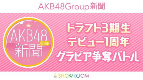 【AKB48G】SHOWROOMのドラ3イベントが全然盛り上がってないのは何で?