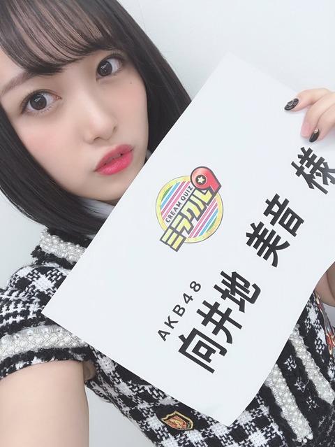 【AKB48】みーおんが3度目のミラクル9出演!もうこれ準レギュラーだろ【向井地美音】